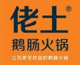镇江市佬土火锅餐饮管理有限公司