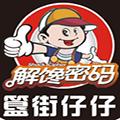 北京簋街仔仔餐饮管理公司