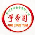 徐州市亮丽饮食有限公司