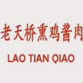 江西老天桥熏鸡酱肉餐饮管理有限公司