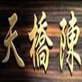 北京天桥陈熟食连锁有限公司