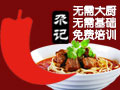河北尕记餐饮管理有限公司