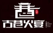 古巷火宴老火锅