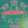 许昌王洛猪蹄餐饮管理公司