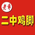 云南二中鸡脚餐饮管理公司