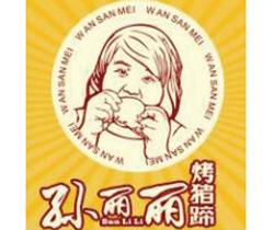 孙丽丽烤猪蹄