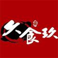 上海久食玖餐饮管理有限公司