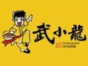 武小龙餐饮管理有限公司