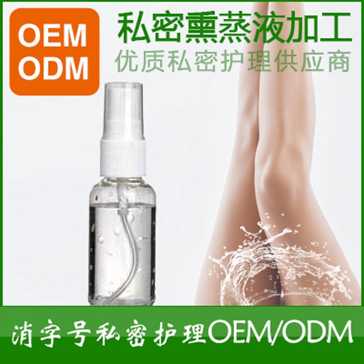 私处护理液生产厂家OEM贴牌加工