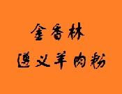 贵阳金香林羊肉粉培训实体店