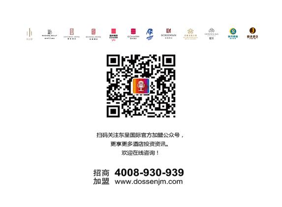 """跨界新爆款""""酒店+电影""""——东呈携手金逸再擦火花(图)_4"""