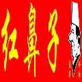 红鼻子桂林米粉有限责任公司
