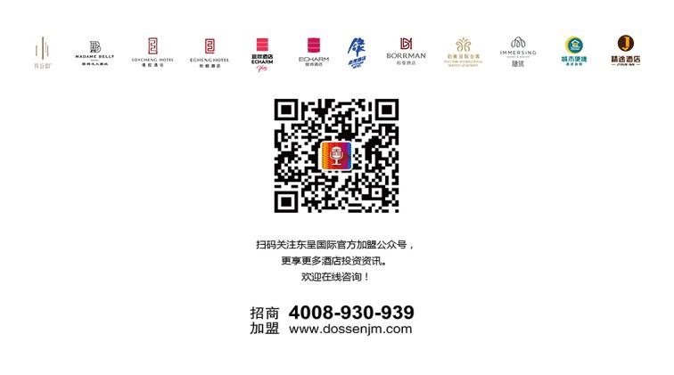 宜尚酒店品牌指数再上新高度,成消费及投资市场热宠(图)_8