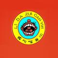 内蒙古李大嘴餐饮管理有限公司