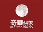 奇华饼家(深圳)有限公司