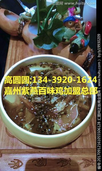 北京嘉州紫燕百味鸡加盟总部