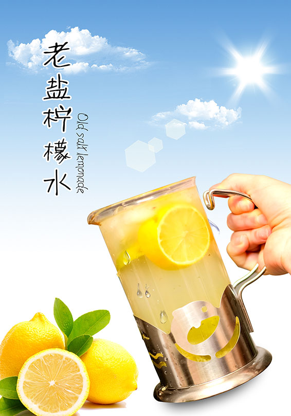 老盐柠檬水