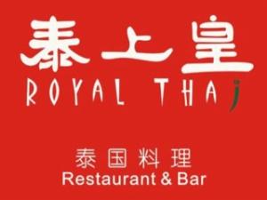 泰上皇泰国料理餐厅