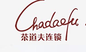 广西茶道夫餐饮集团有限公司