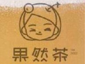 深圳果然茶餐饮管理有限公司
