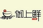 御上鲜三汁焖锅餐饮有限公司