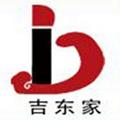 济南吉东家餐饮连锁有限公司