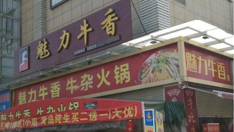 魅力牛香牛杂店加盟_6
