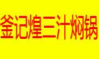 北京御釜记餐饮管理有限公司