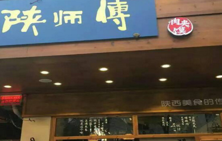 陕师傅肉夹馍加盟_2