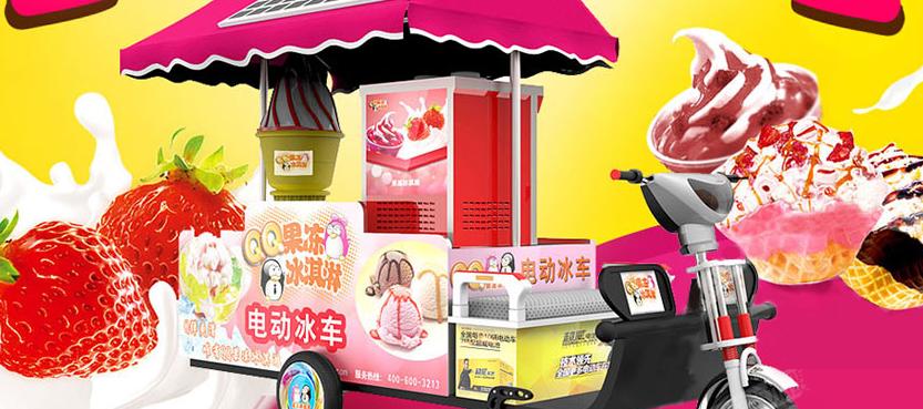 QQ果冻动感冰车加盟_1