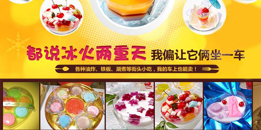 QQ果冻动感冰车加盟_3