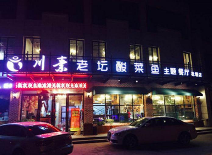 川素老坛酸菜鱼加盟_3