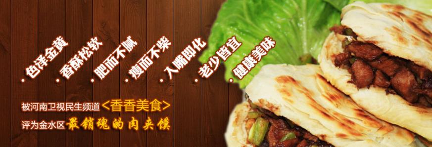 唐风阁肉夹馍加盟_5