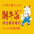 郑州市二七区潮牛庄生鲜火锅店