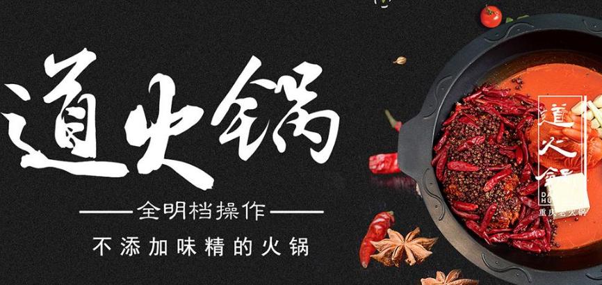 重庆道火锅加盟_4