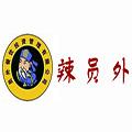 内蒙古员外餐饮管理管理有限公司