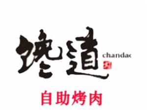 北京馋道餐饮管理有限公司