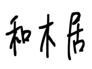 上海和木居餐饮管理有限公司