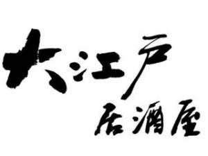 上海大江户有限公司