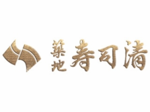 上海筑地寿司清餐饮管理有限公司