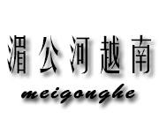 湄公河越南餐厅加盟总店