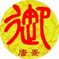 山东御唐景餐饮管理有限公司