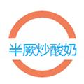 北京半厥炒酸奶食品有限公司