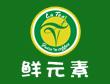 北京鲜元素饮品有限公司