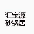 重庆汇宝源餐饮管理有限公司