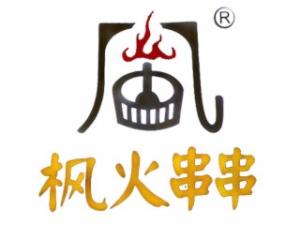 枫火串串餐饮管理有限公司