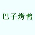 南京市白下区巴子烤鸭有限公司