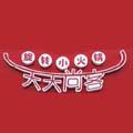 杭州天天尚客旋转小火锅餐饮管理有限公司