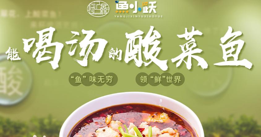 鱼小跃酸菜鱼加盟_3