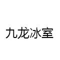 九龙冰室茶餐厅加盟